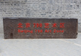 Beijing 798 Art Zone 北京798艺术区
